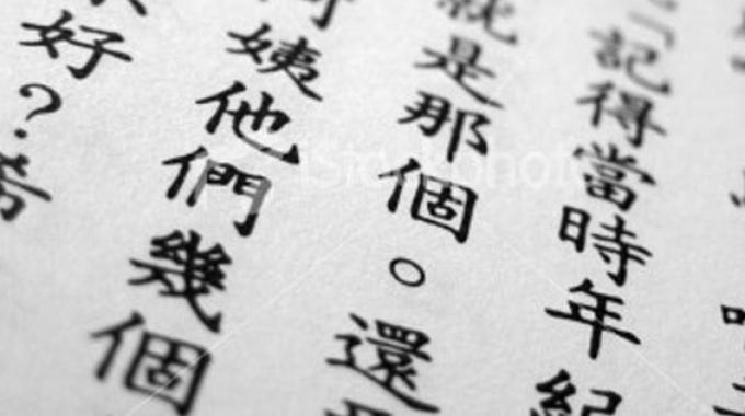 El idioma más difícil: ¡el chino!
