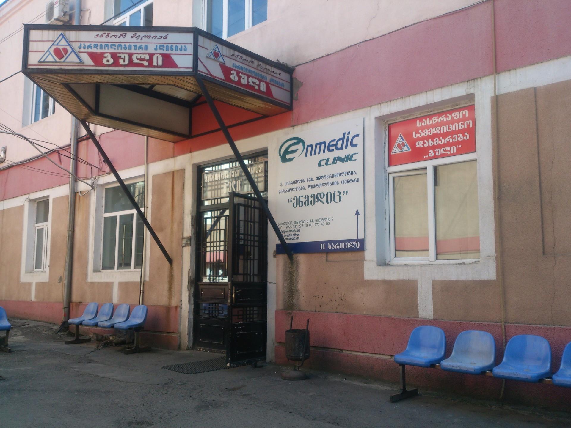 enmedic-clinic-f5400f62fd4390f60e56c5ead