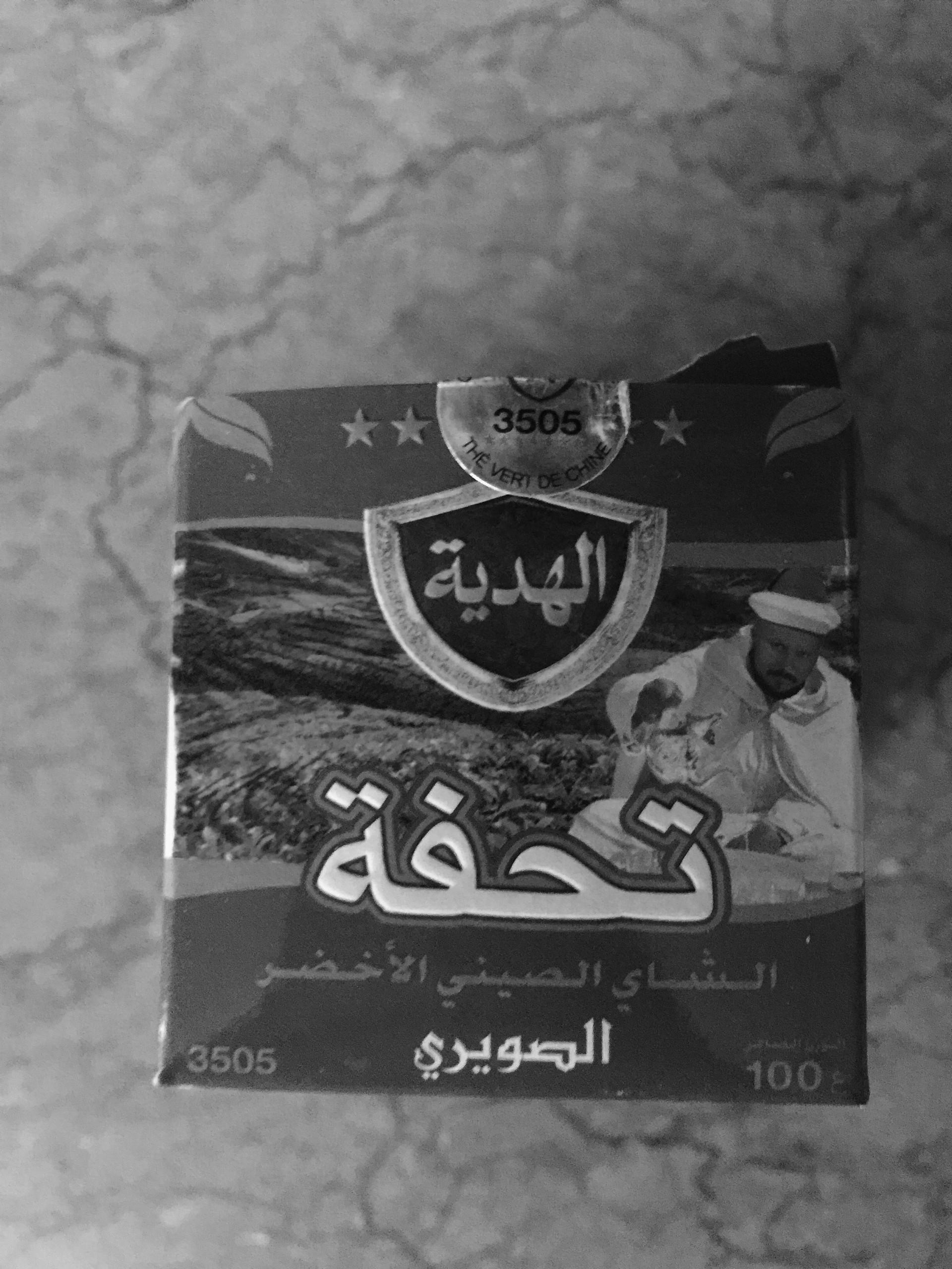fas-nane-cayi-tarifi-7daea6400a62372da1f