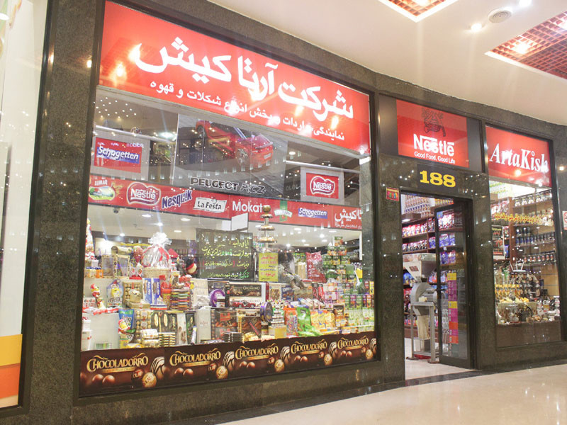 kish-series-iii-the-best-shopping-center