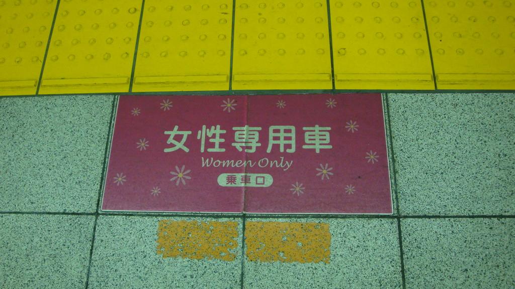 L'arrivo a Tokyo (hotel, trasporti, prezzi)
