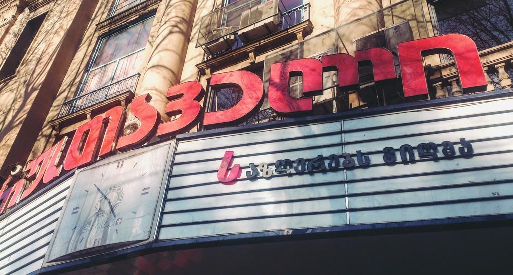 Les cinémas de Tbilissi