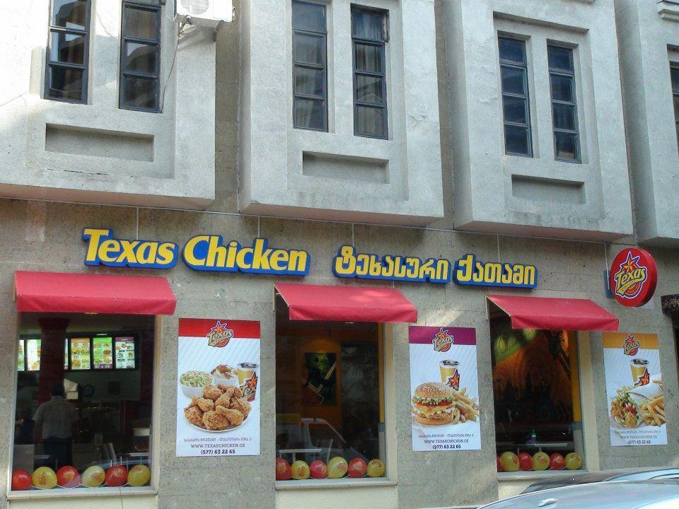 Patatas fritas, pollo y más...