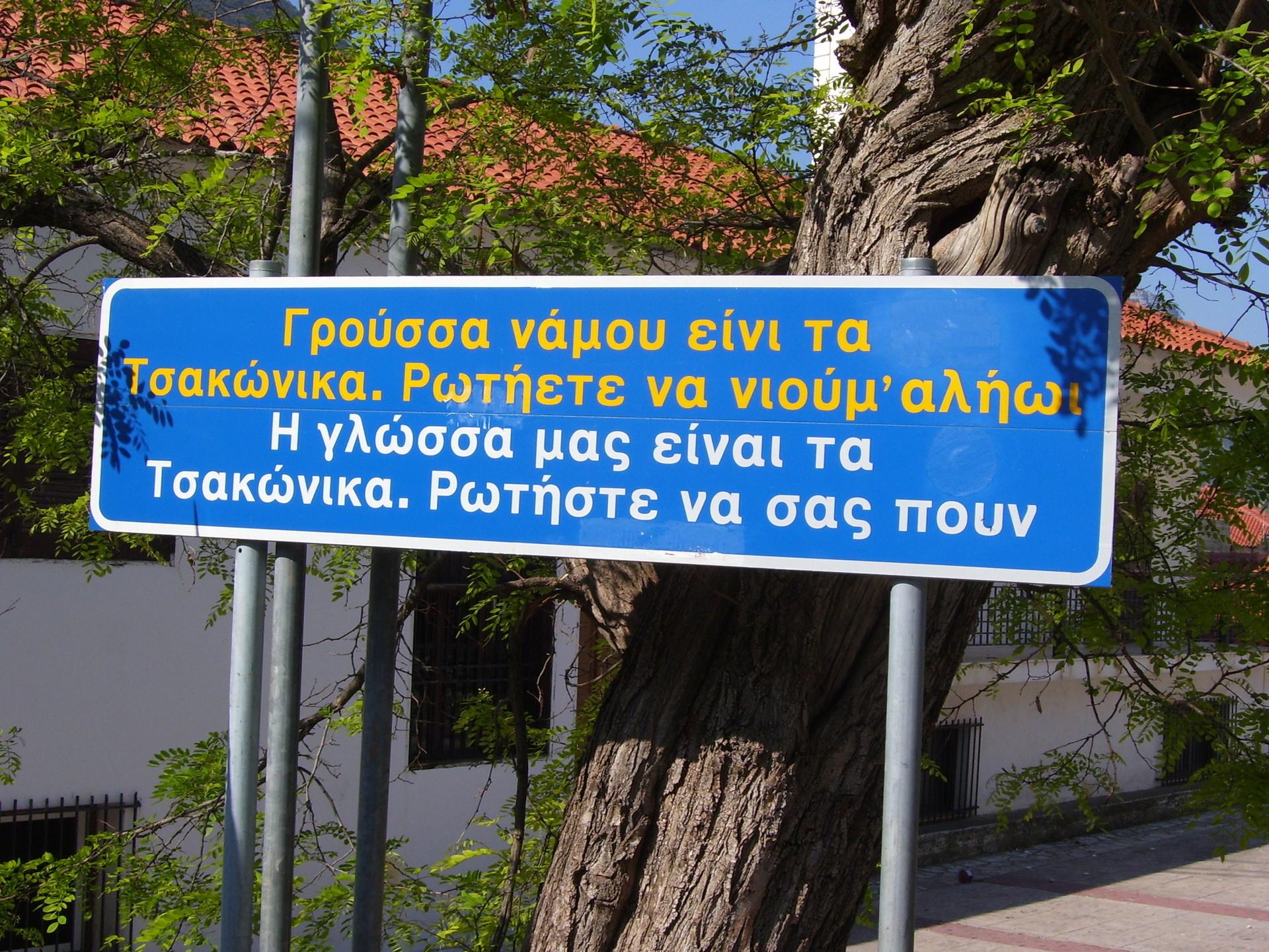 Sentimientos encontrados sobre Grecia
