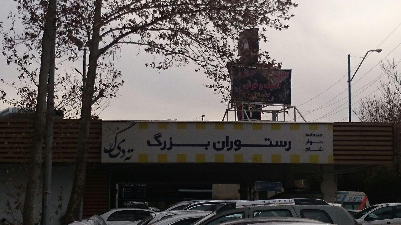 tah-dig-restaurant-tehran-508bef590f6c0e