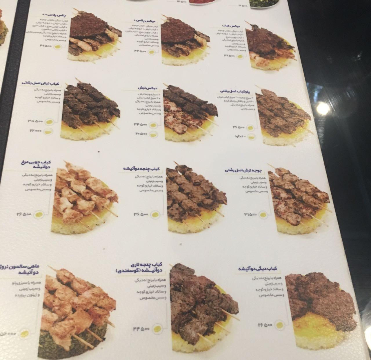 tah-dig-restaurant-tehran-8f2dfd4644beee