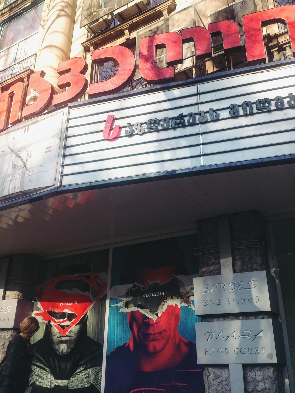 tbilisi-cinemas-beb7c0b6ac467a897b466335